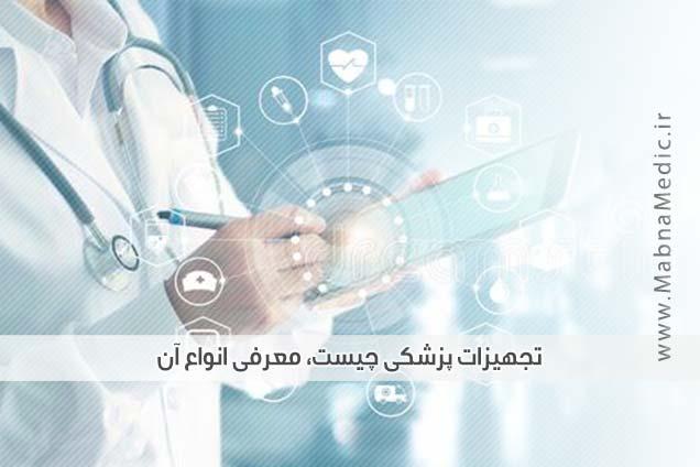 تجهیزات پزشکی چیست